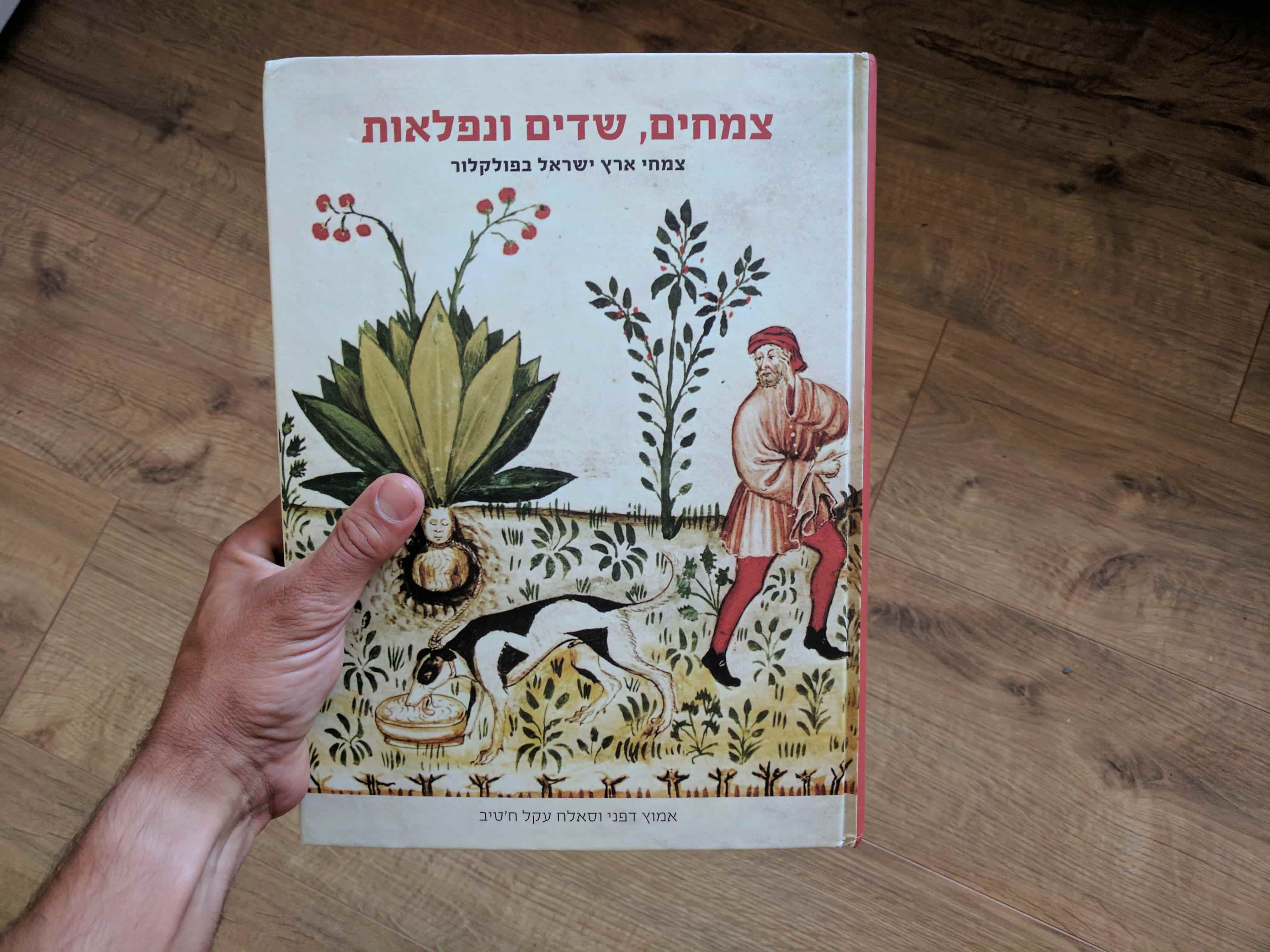 צמחים שדים ונפלאות - אמוץ דפני וסאלח עקל ח'טיב