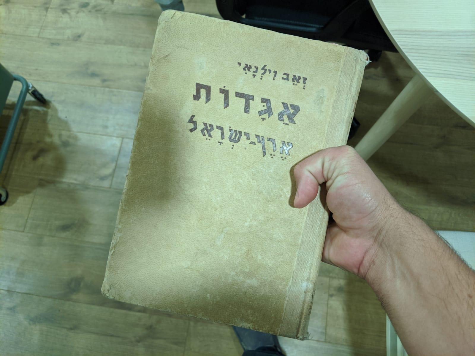 אגדות ארץ ישראל וילנאי